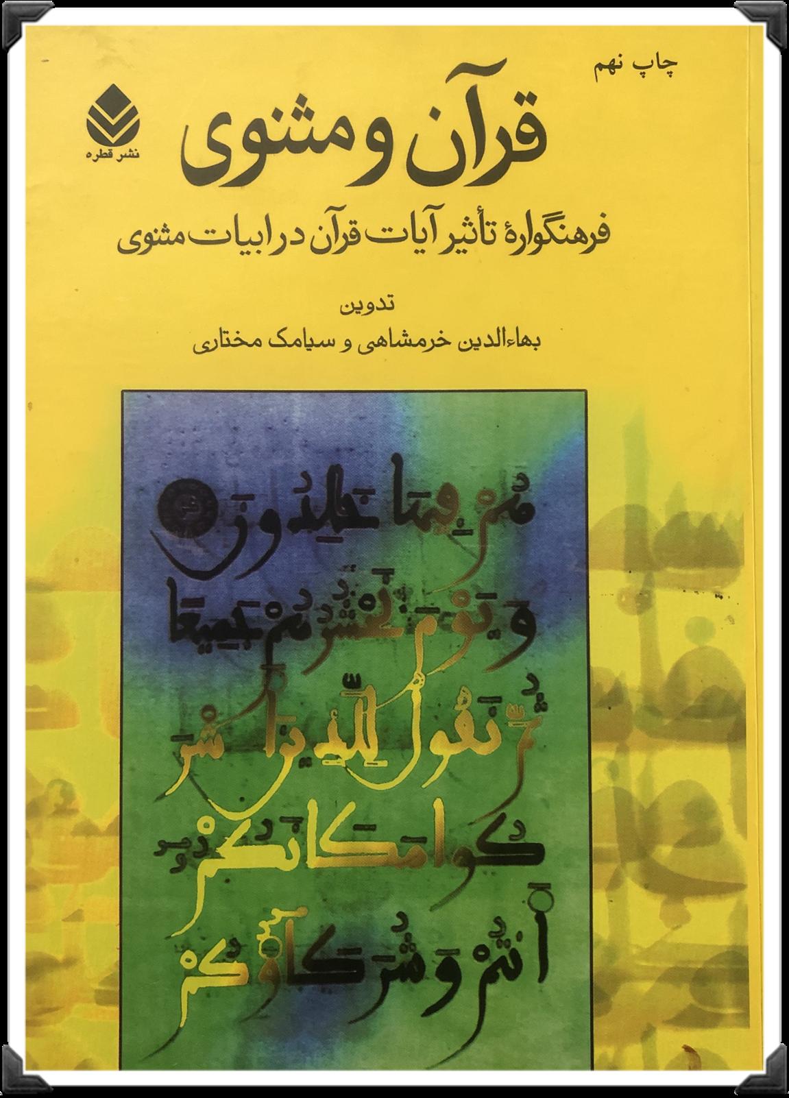 Quran va Matsnawi