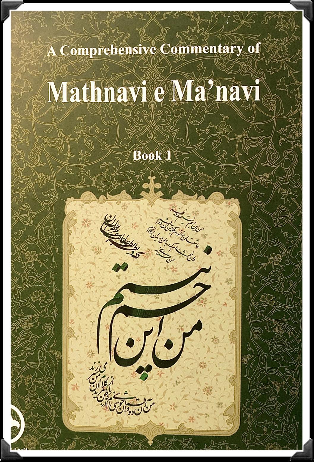 Tafsir Matsnawi Maknawi