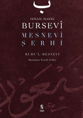 Ruh Al-Masnavi